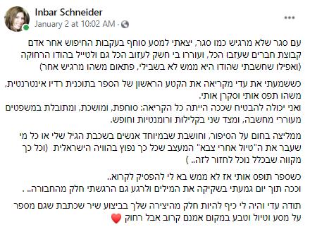 ענבר שניידר